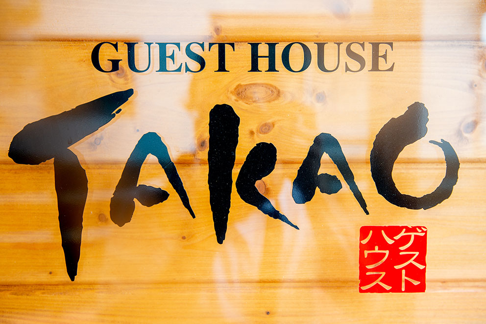 Guest House Takao Sign