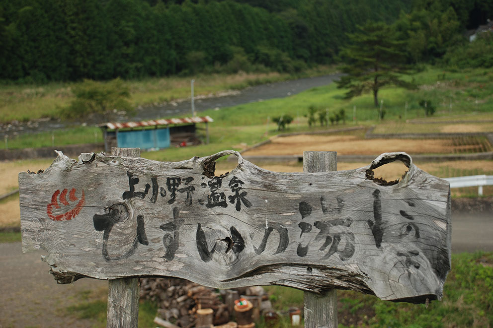 Sign for Onsen Hisui-no-yu