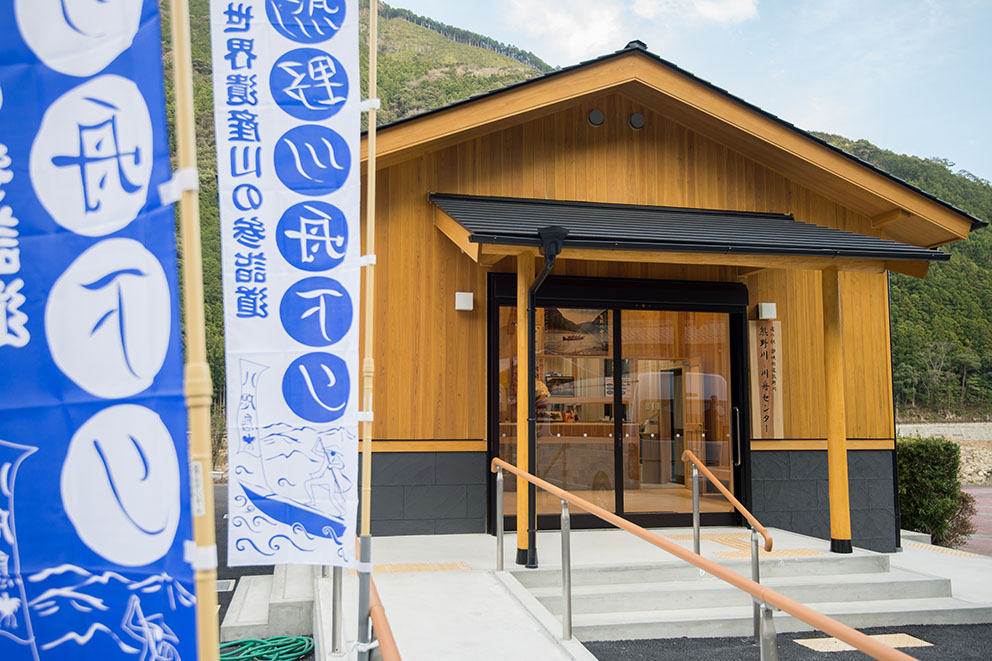 Kumano River Boat Tour Center Exterior